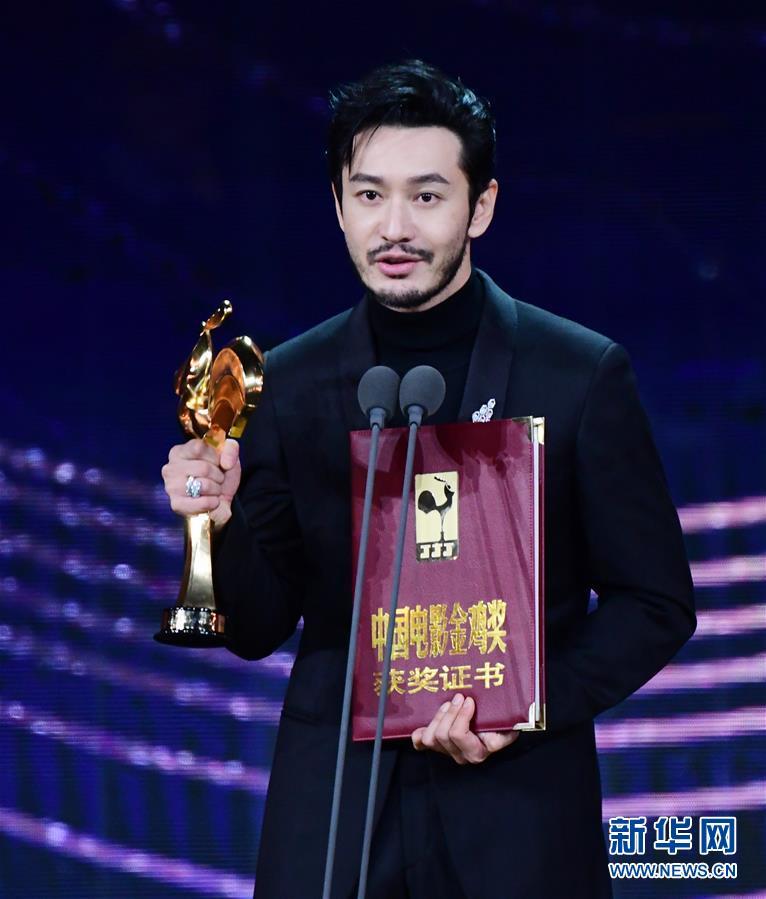 (文化)(6)第33屆中國電影金雞獎頒獎典禮舉行