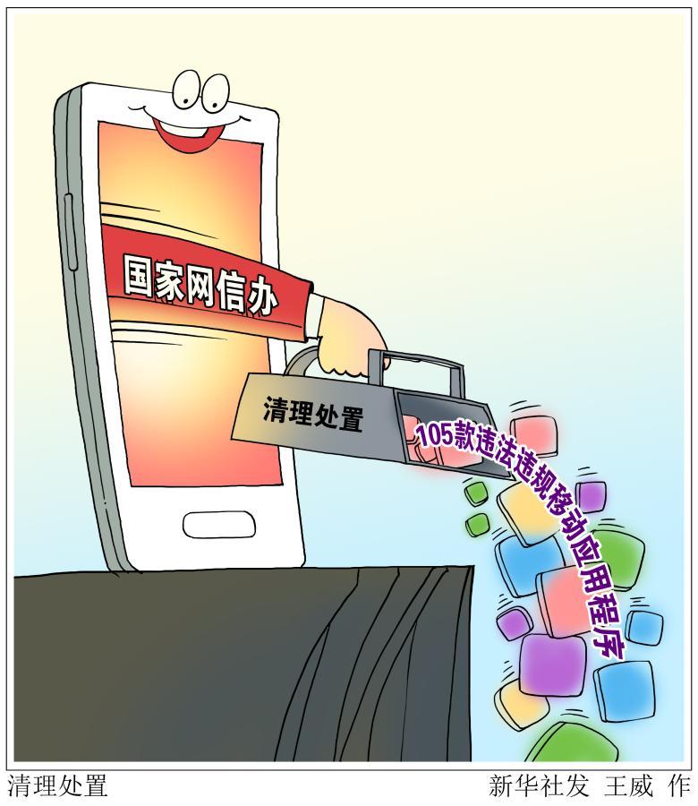 国家网信办清理处置105款违法违规移动应用程序