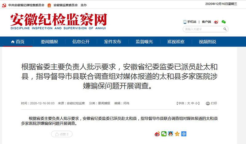 关注:安徽纪委监委派员赴太和县督导医院涉嫌骗保问题调查工作