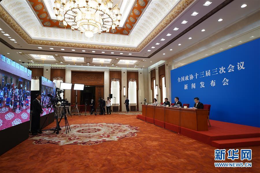 (两会·XHDW)(4)全国政协十三届三次会议举行新闻发布会
