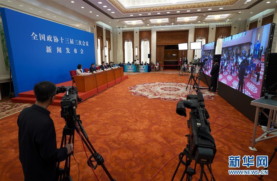(两会·XHDW)(5)全国政协十三届三次会议举行新闻发布会