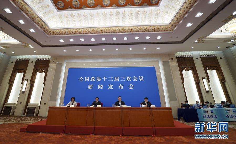 (两会·XHDW)(8)全国政协十三届三次会议举行新闻发布会