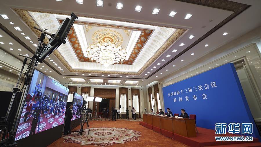 (两会·XHDW)(7)全国政协十三届三次会议举行新闻发布会