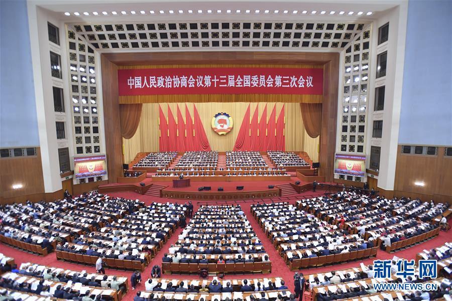 (两会·政协开幕·XHDW)(4)全国政协十三届三次会议在京开幕