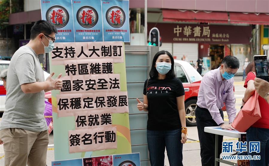 (圖文互動)(3)眾多香港市民支持國家安全立法