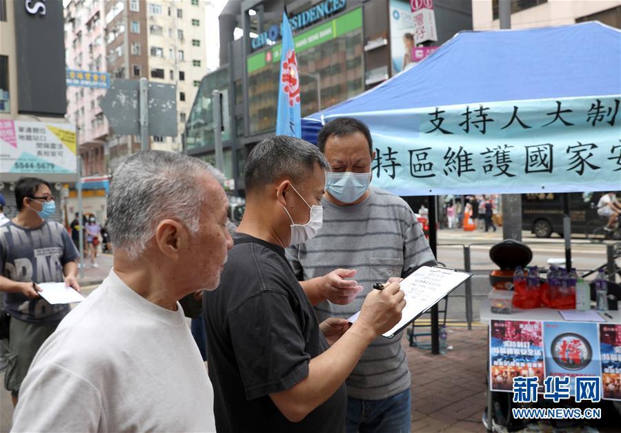 (圖文互動)(4)眾多香港市民支持國家安全立法