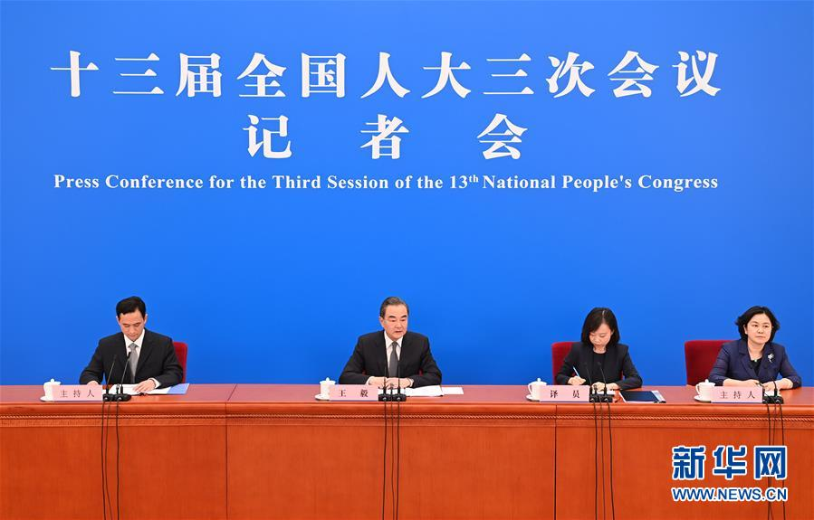 (兩會)(1)國務委員兼外交部長王毅就中國外交政策和對外關係回答中外記者提問