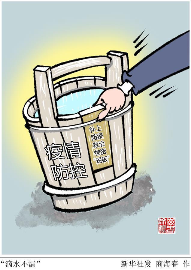 """(圖表·漫畫)〔兩會生活觀察〕 """"滴水不漏"""""""