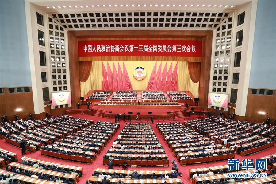 (两会·XHDW)(15)全国政协十三届三次会议举行闭幕会