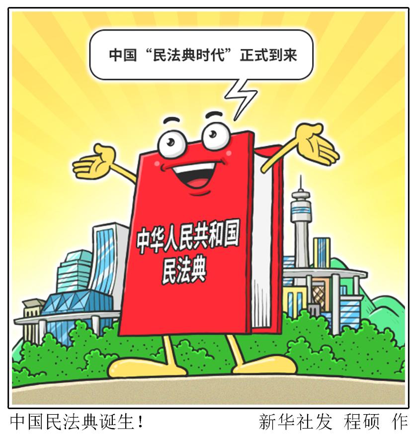 (图表·漫画)[两会进行时]中国民法典诞生!