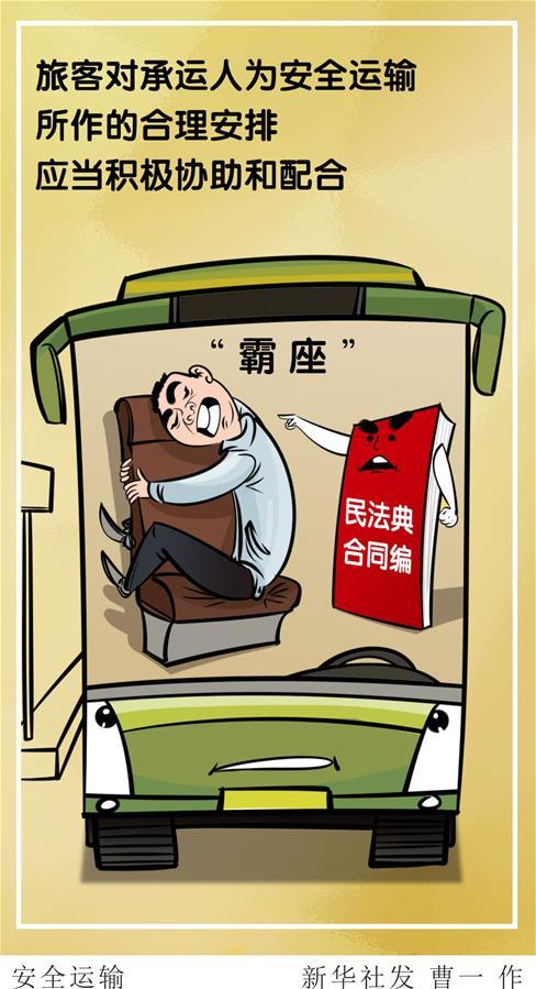 (新华全媒头条·两会特别报道·图文互动)(5)新时代的人民法典——《中华人民共和国民法典》诞生记