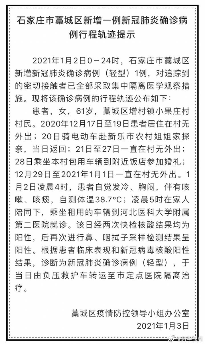 石家庄市藁城区发布1例新冠肺炎确诊病例行程轨迹提示