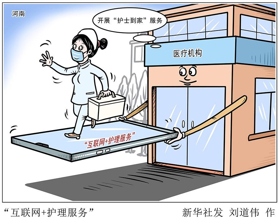 """河南试点""""互联网+护理服务"""""""