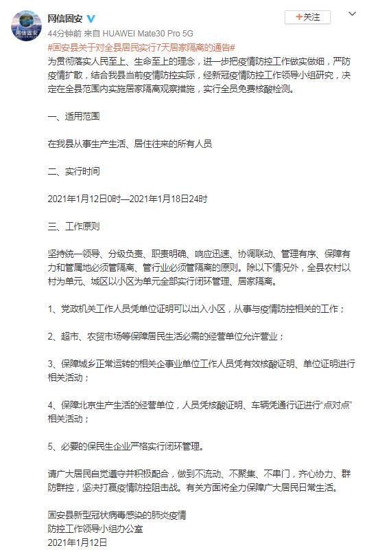 河北固安:12日起对全县居民实行7天居家隔离
