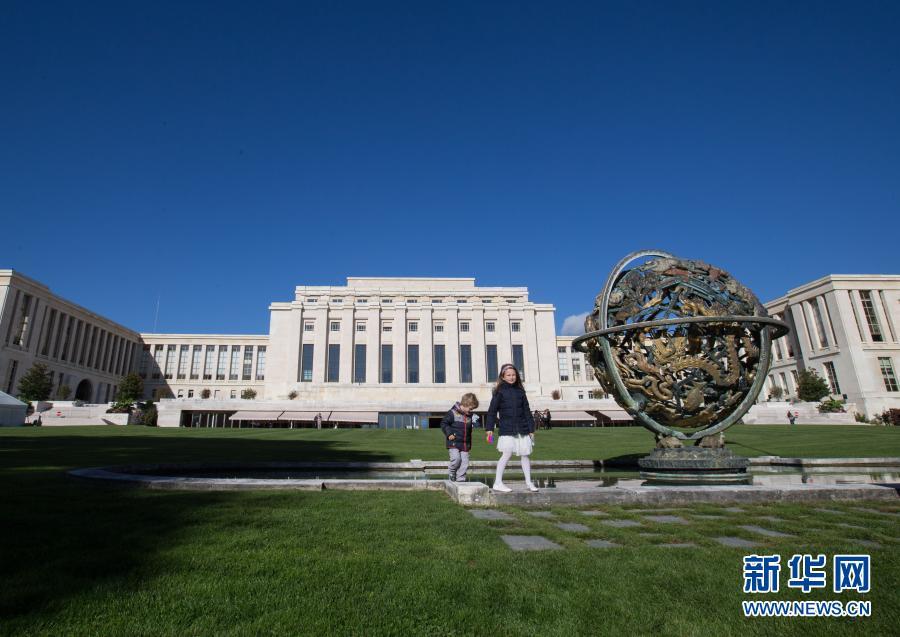 东风浩荡万里澄——写在习近平主席在联合国日内瓦总部发表历史性演讲四周年之际