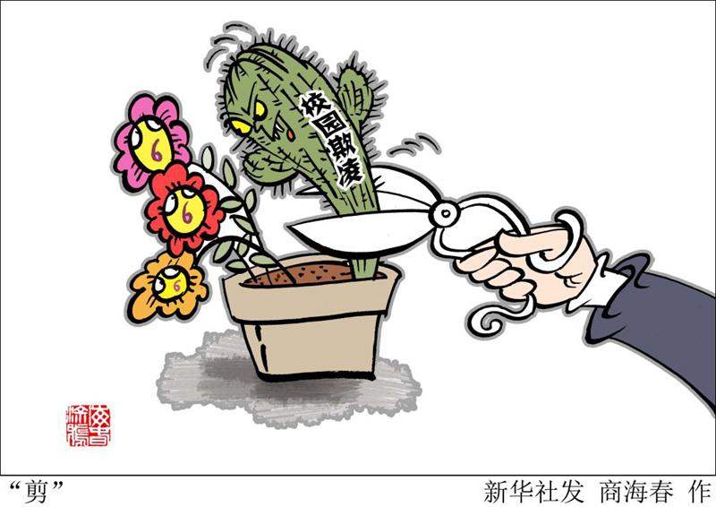 """驱散校园里这ag竞咪厅片""""阴霾""""!"""