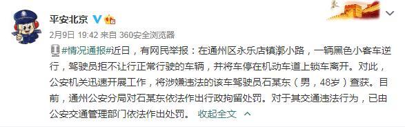北京48岁男子驾车逆行并停在机动车道上离开 已被行拘