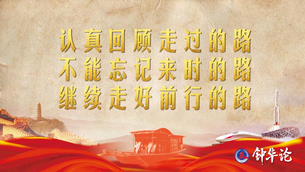 钟华论:风雨苍黄百年路,高歌奋进新征程