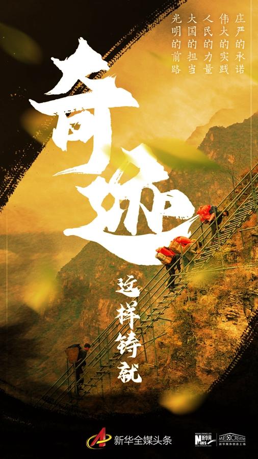 彪炳史册的伟大奇迹――中国脱贫攻坚全纪实
