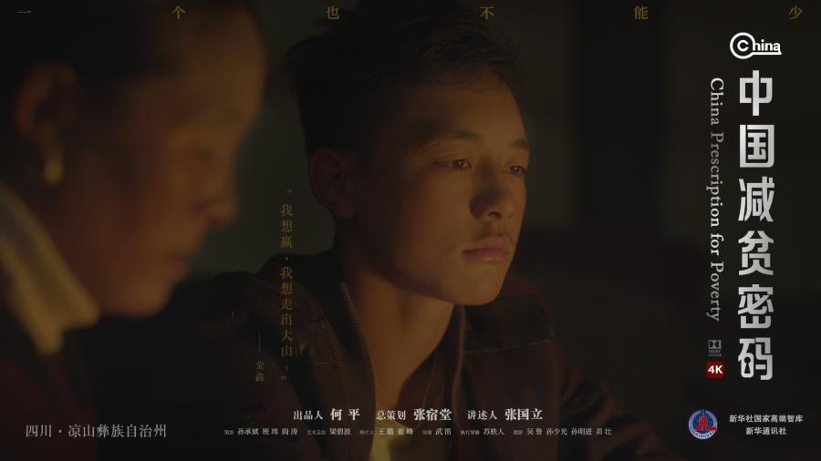 中国减贫密码 大山里的拳击手