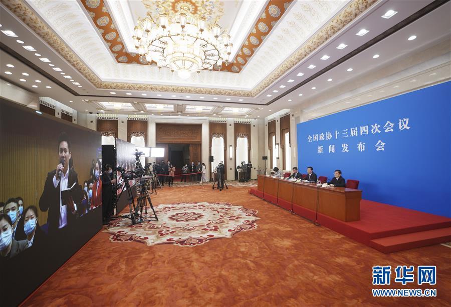 (兩會)(2)全國政協十三屆四次會議舉行新聞發布會