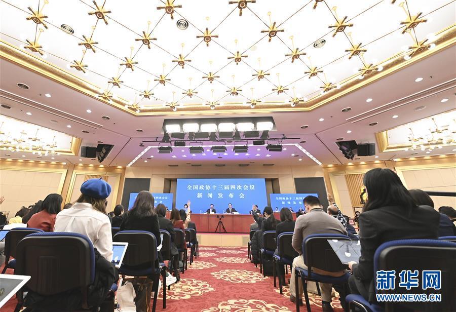 (兩會)(4)全國政協十三屆四次會議舉行新聞發布會