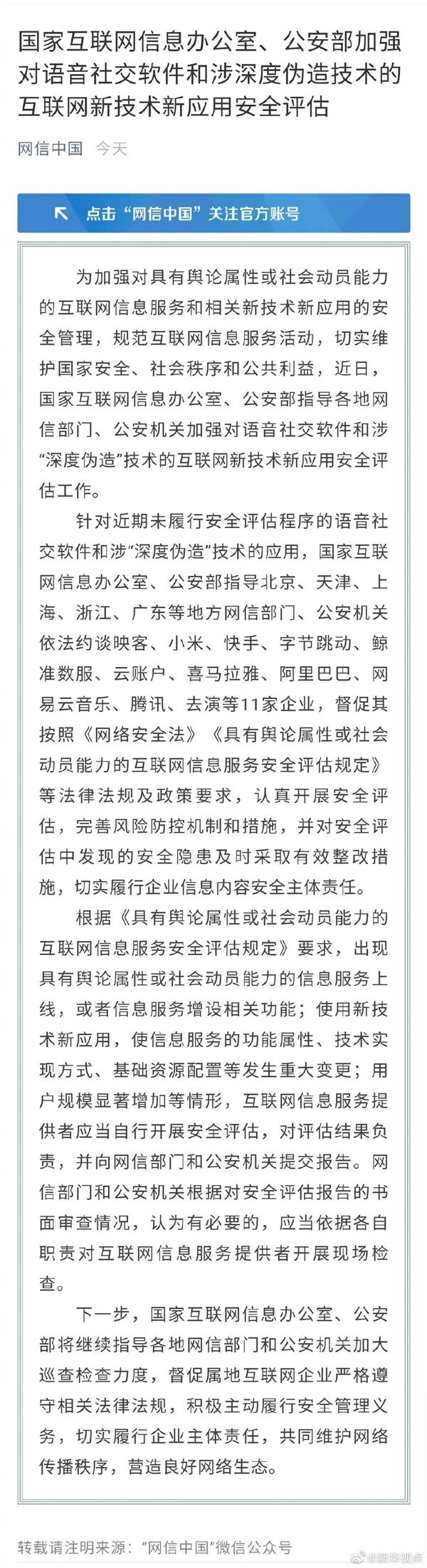 网信、公安部门约谈阿里小米等11家企业 切实维护国家安全