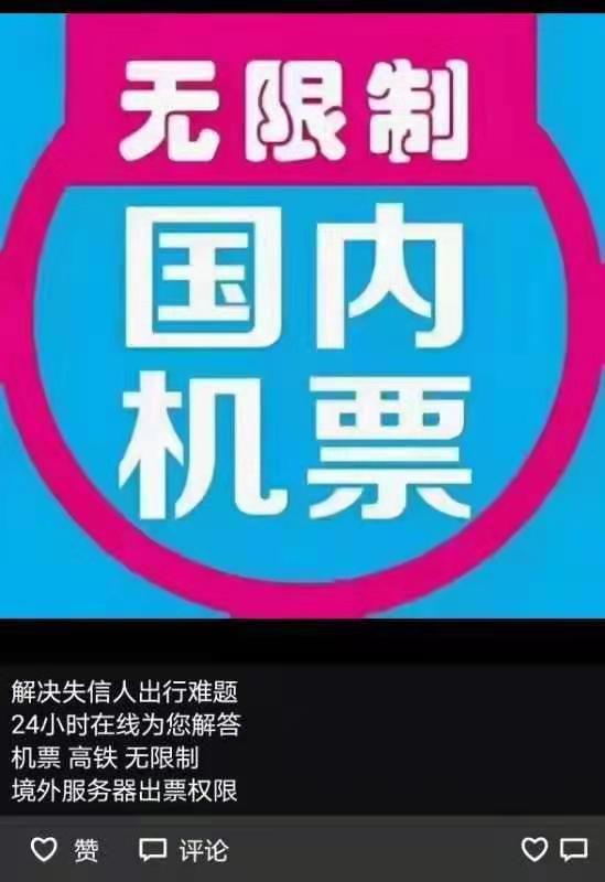 """""""限高令""""成了""""稻草人""""?""""黄牛""""帮""""老赖""""绕开""""限高令""""值得警惕"""