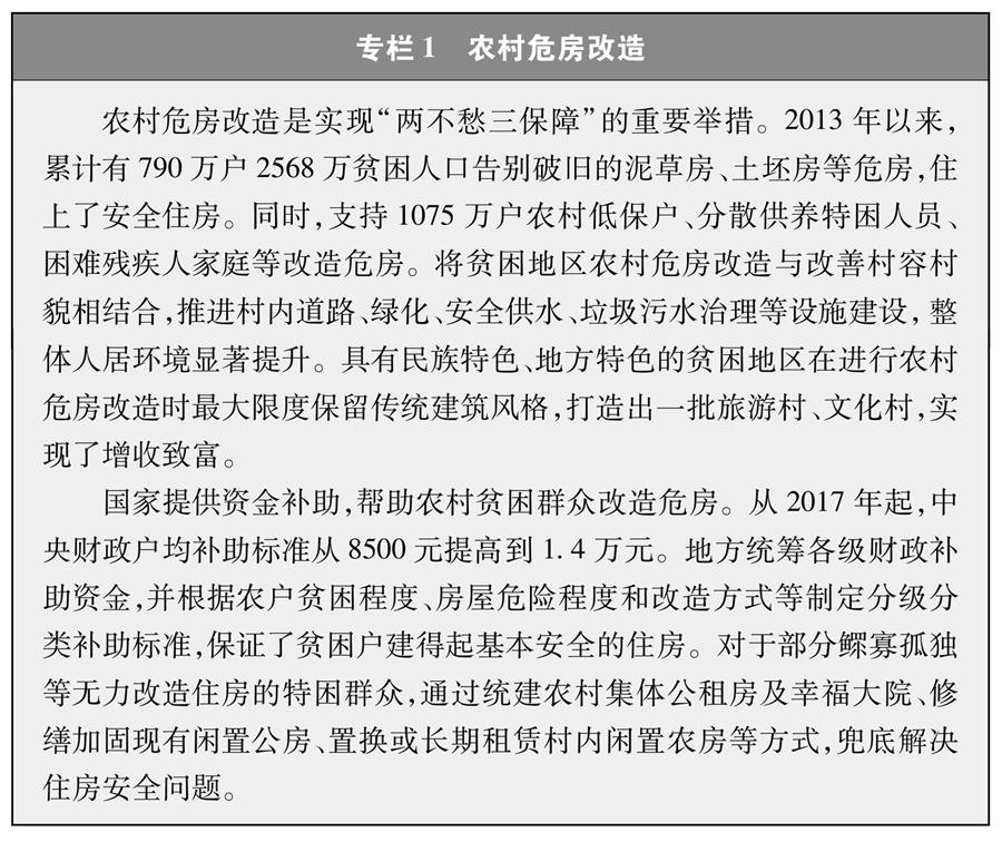《人类减贫的中国实践》白皮书(全文)(图4)