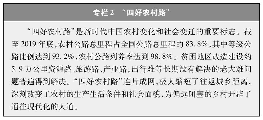 《人类减贫的中国实践》白皮书(全文)(图5)