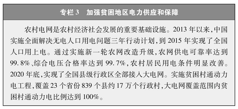 《人类减贫的中国实践》白皮书(全文)(图6)