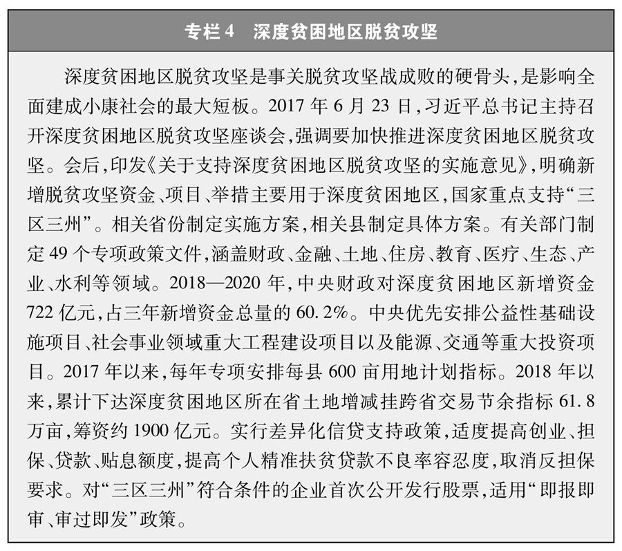 《人类减贫的中国实践》白皮书(全文)(图7)