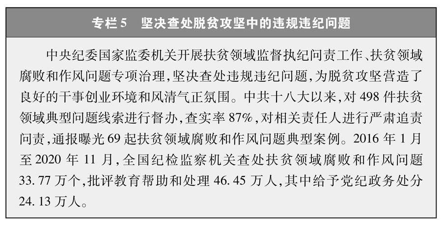 《人类减贫的中国实践》白皮书(全文)(图8)