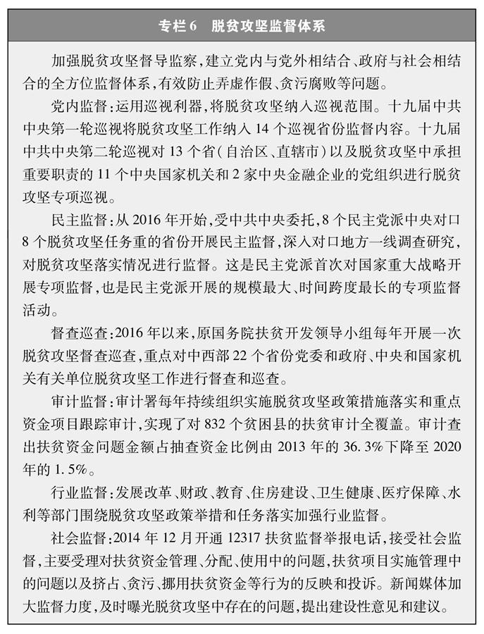《人类减贫的中国实践》白皮书(全文)(图9)