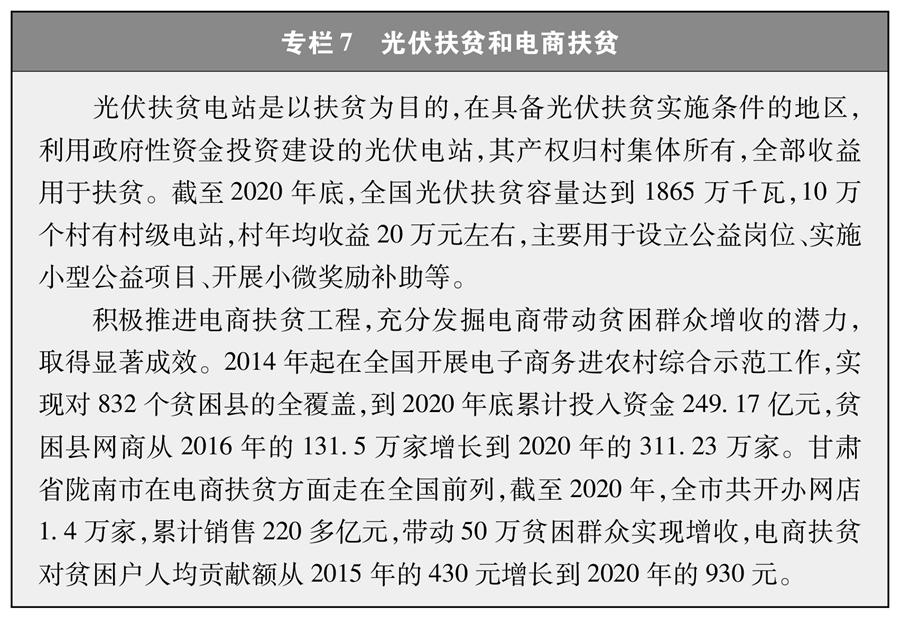 《人类减贫的中国实践》白皮书(全文)(图10)