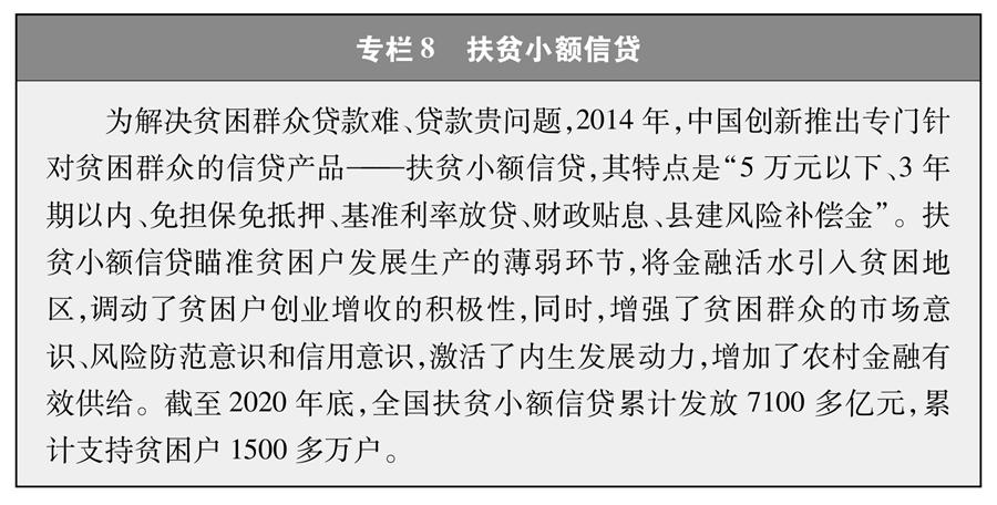 《人类减贫的中国实践》白皮书(全文)(图11)