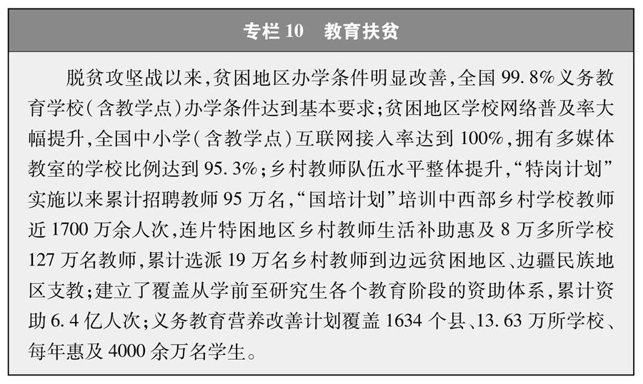 《人类减贫的中国实践》白皮书(全文)(图13)