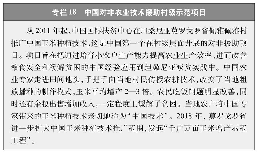 《人类减贫的中国实践》白皮书(全文)(图31)