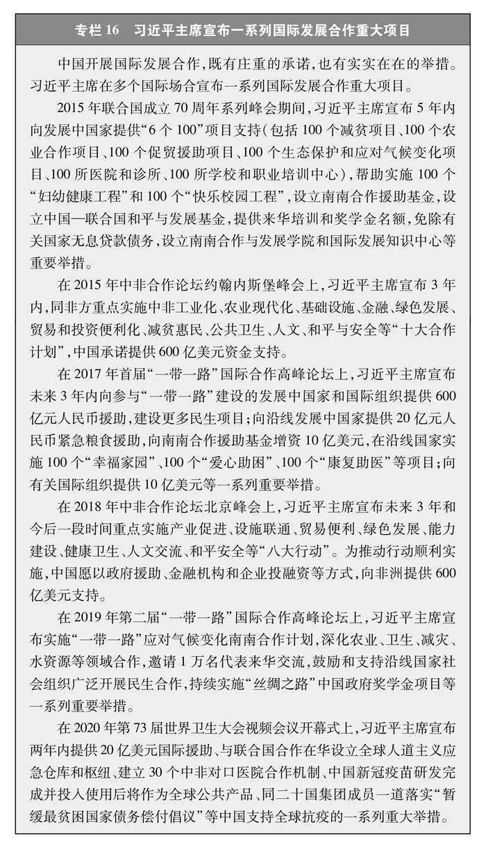 《人类减贫的中国实践》白皮书(全文)(图29)