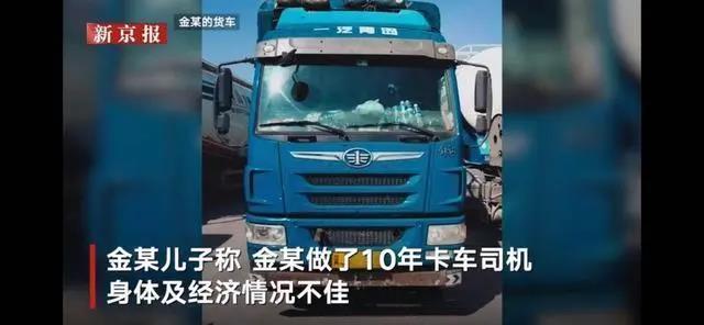 货车司机被罚后自杀,仍有诸多疑问待解