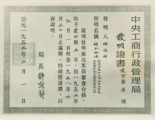 """""""新中國第一號發明證書""""是怎么來的 侯氏制堿法專利介紹"""
