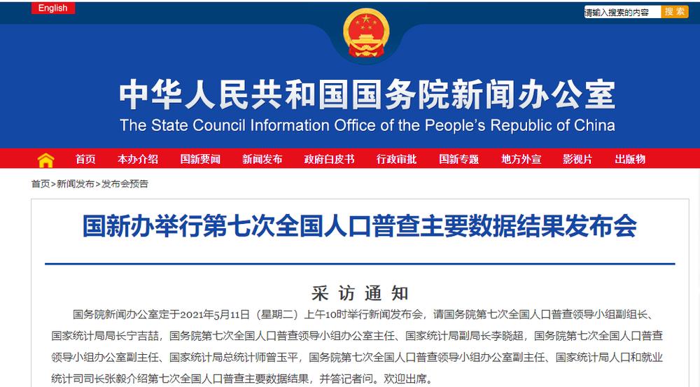 国新办将举行第七次全国人口普查主要数据结果发布会  刷网课