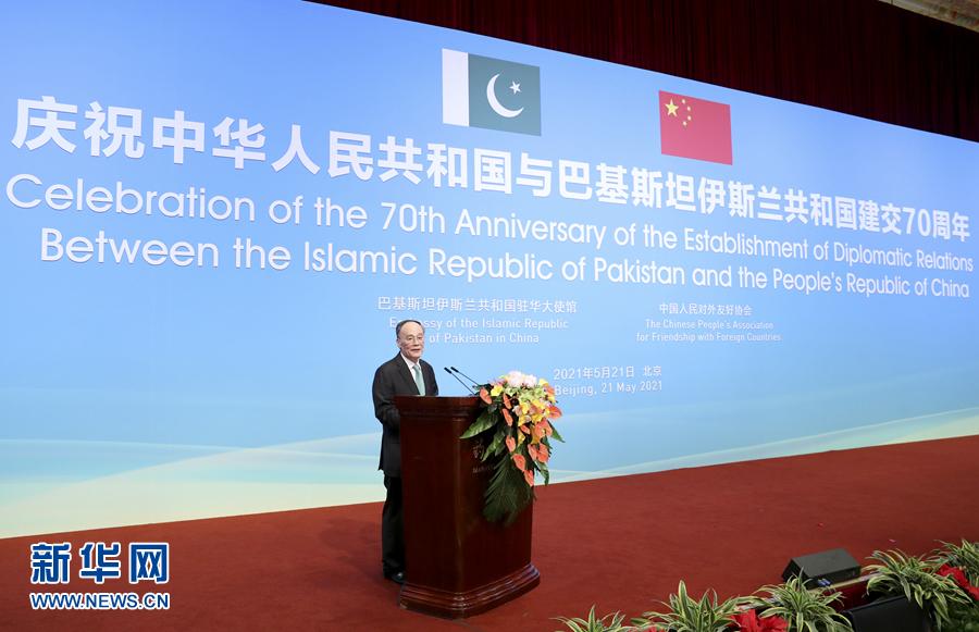 王岐山出席庆祝中国-巴基斯坦建交70周年招待会