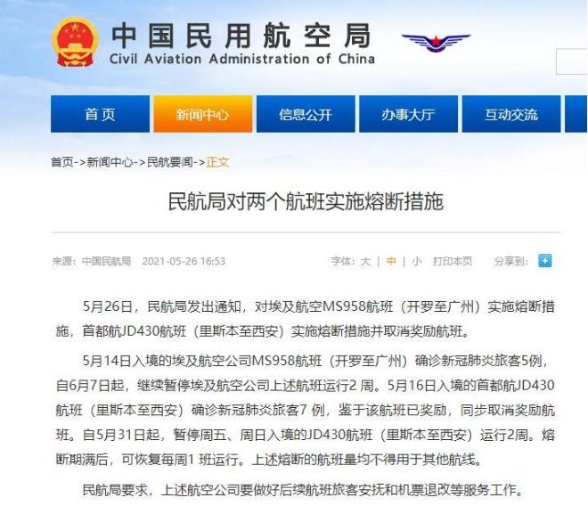通知!民航局对埃及航空MS958航班和首都航JD430航班实施熔断措施