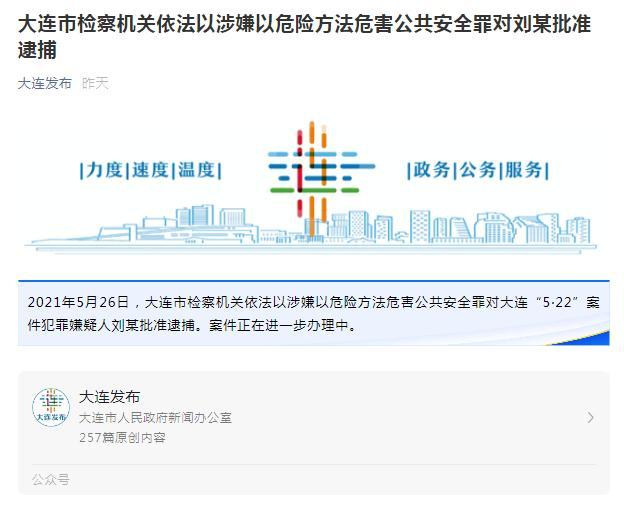 辽宁大连轿车撞人致5死5伤案续:嫌疑人被批准逮捕