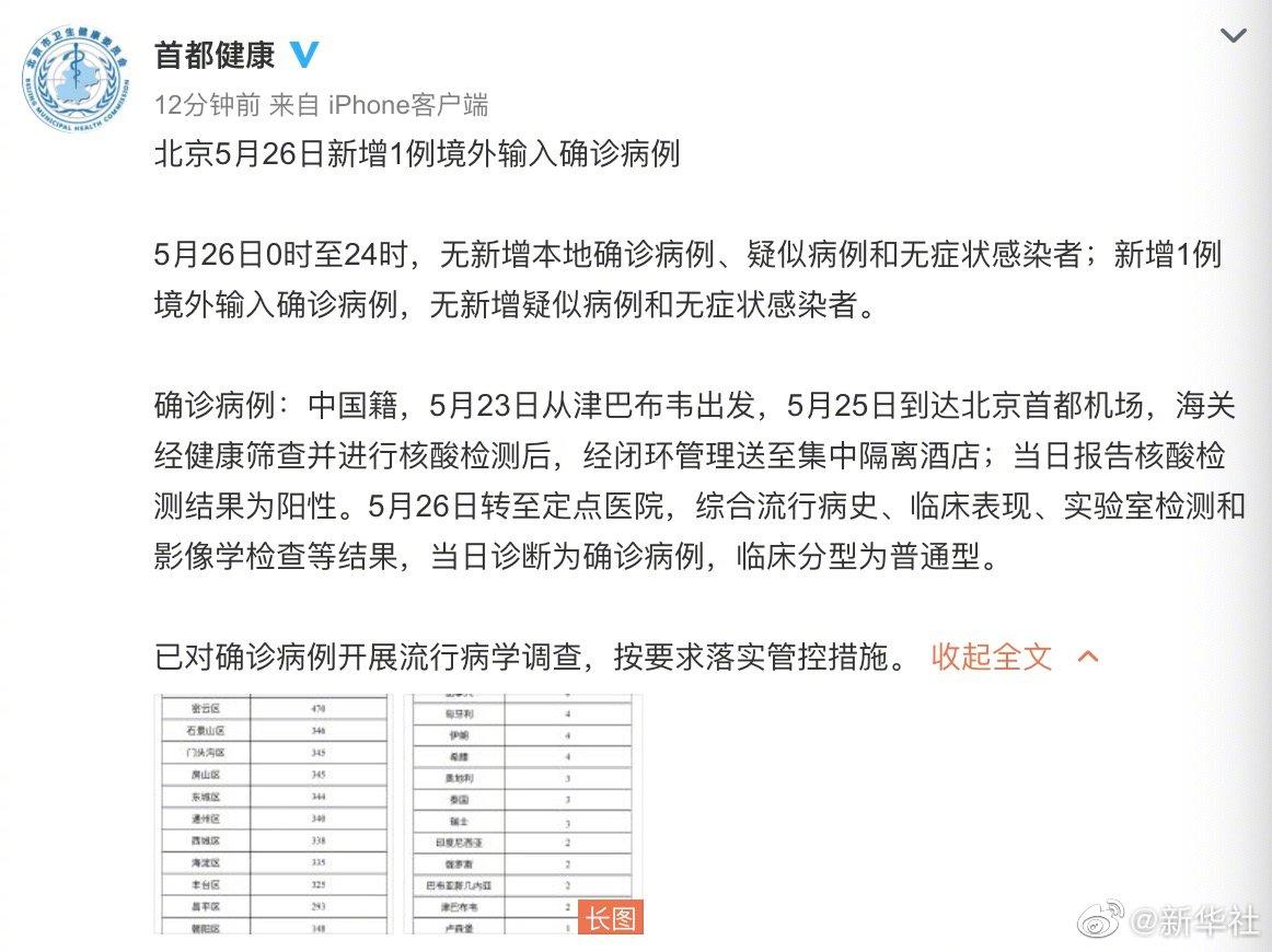 26日北京新增1例境外输入确诊