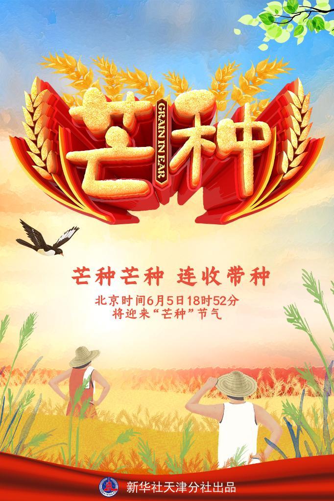 """《【恒达代理注册】新华全媒+ 5日18时52分""""芒种"""":仲夏来临,麦收在即》"""