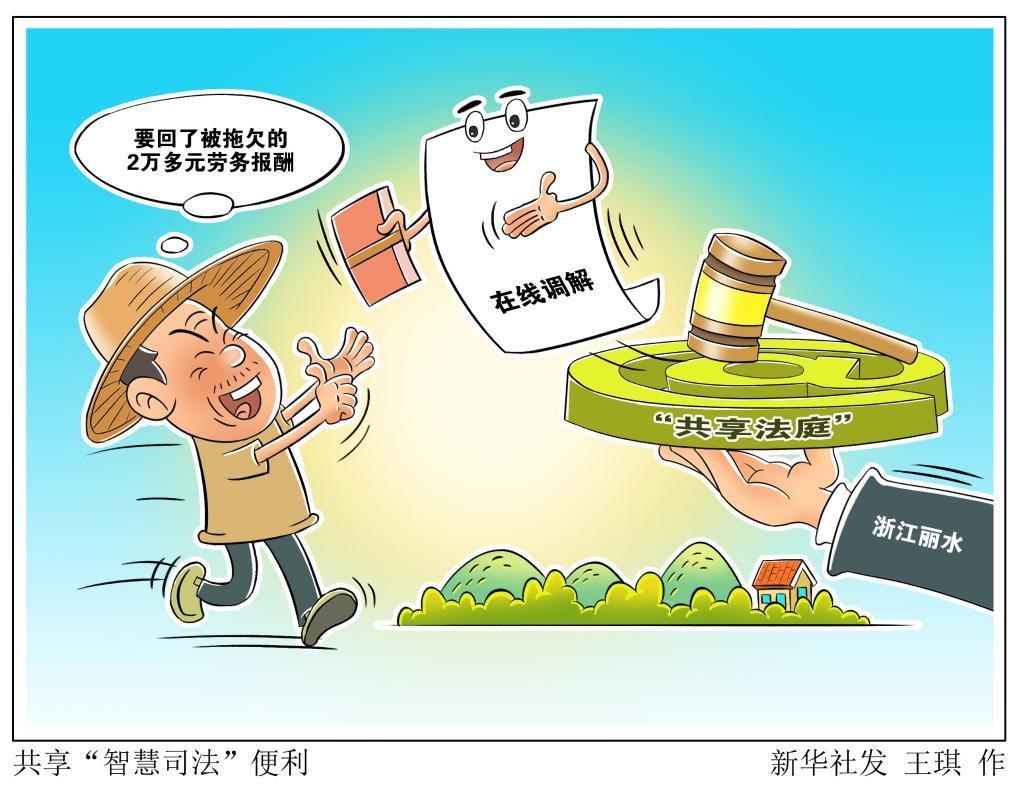 """浙江丽水""""共享法庭""""让百姓共享""""智慧司法""""便利"""