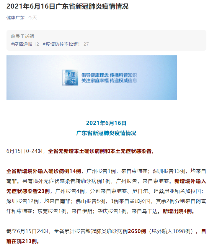 广东6月15日无新增本土确诊病例和本土无症状感染者