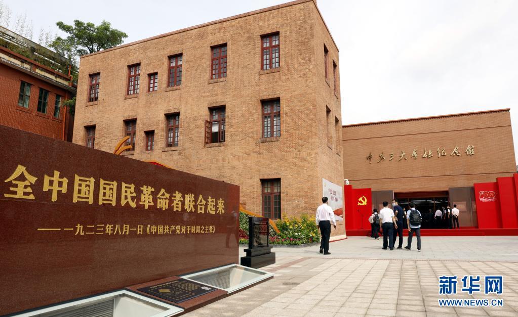 中共三大会址纪念馆改扩建竣工开馆 规模扩大两倍